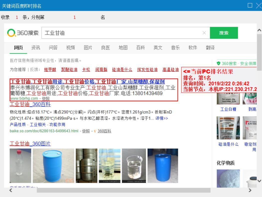 泰兴市博润化工有限公司360优化排名案例