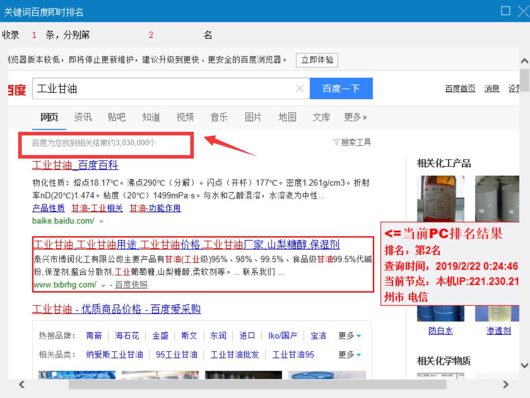 泰兴市博润化工有限公司百度优化排名案例